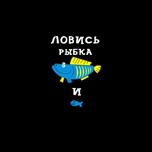 Картинки ловись рыбка большая