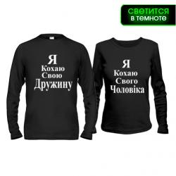 Парні лонгсліви для закоханих з українськими принтами. Купити для ... ceeeb080d817f