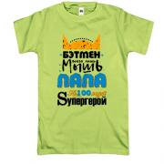 Футболки для подарунка. Купити футболку для подарунка в Україні за ... 3b38d6d6b3af4