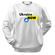 Свитшот Ukraine NOW Like