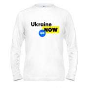 Лонгслив Ukraine NOW UA