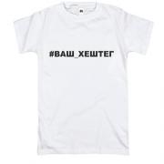 Футболки з написом. Купити футболку з написом в Україні за ... 5a059e1186e77